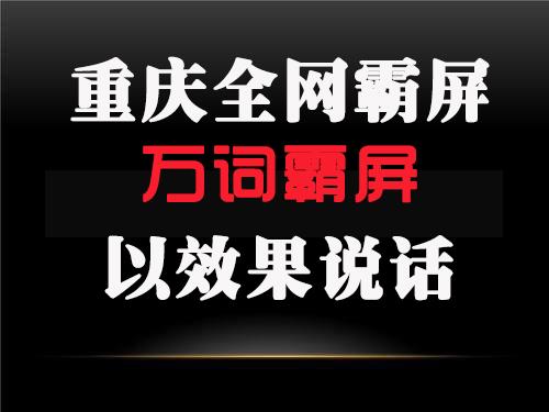 重庆全网霸屏告诉你为什么越来越多的企业做万词霸屏呢?