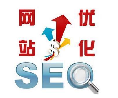 重庆网站优化告诉你在优化的过程中必须考虑的问题