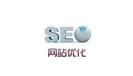 重庆网站优化教你如何恢复网站排名
