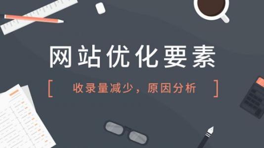 重庆网站优化告诉你收录减少的原因?