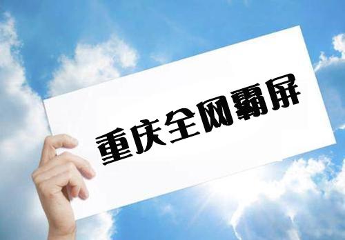 重庆关键词全网霸屏其实很简单
