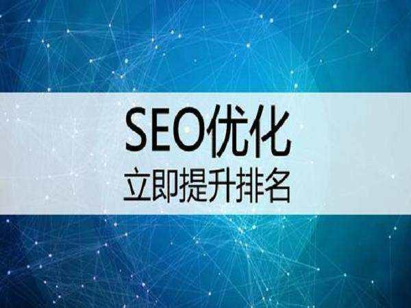 重庆网站优化告诉你要想保障关键词排名稳固,这五个步骤缺一不可