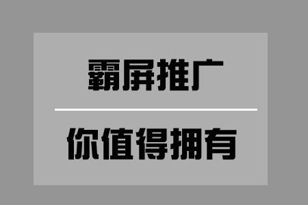 重庆全网霸屏营销对于中小企业有什么优势?