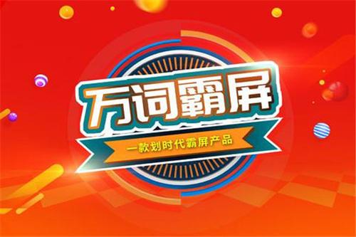 带你走进重庆全网霸屏营销的趋势