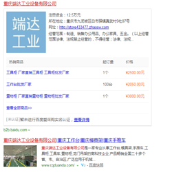 重庆端达工业设备有限公司.jpg