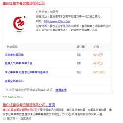 重庆红星李餐饮管理有限公司.jpg