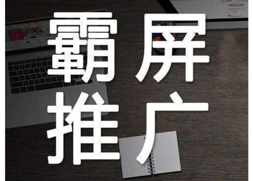 重庆全网霸屏营销告诉你企业为什么要推广?