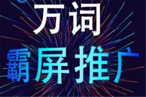 重庆全网霸屏营销如何利用新媒体传播?