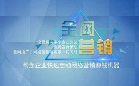 重庆全网霸屏营销告诉你什么是营销型网站,我们应该如何做营销推广?