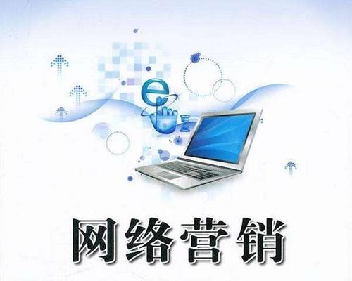 「重庆关键词优化」网络营销可以通过哪些途径?