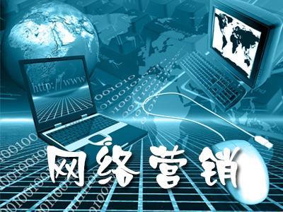 「重庆网络营销」不容错过的十大网络营销方法