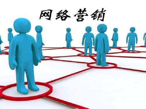 重庆网络营销告诉你必须学会的三个技能