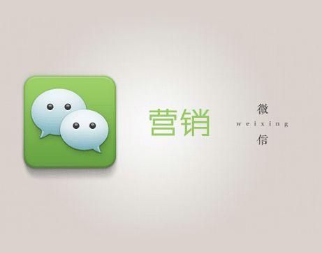 重庆网络营销告诉你微信营销该如何做?