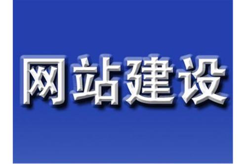 重庆网站建设告诉你怎么搭建网站的效果才会更好?