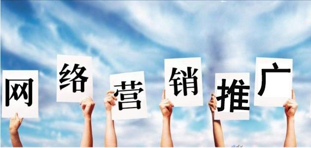 重庆网络营销告诉你该如何选择网络营销公司?