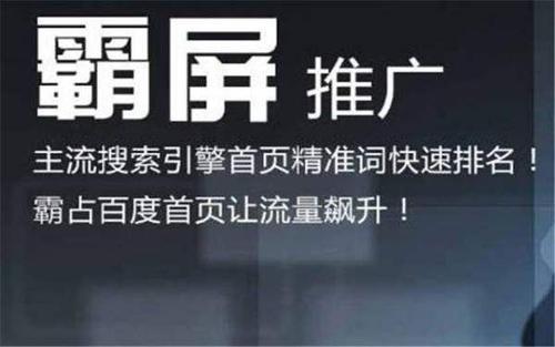 重庆全网霸屏告诉你这些方法你用到了吗?