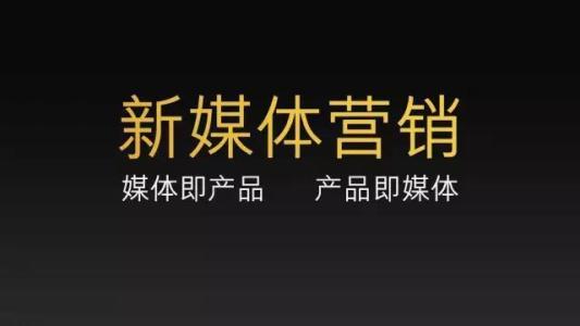 重庆网络营销告诉你新媒体营销该掌握的技能有哪些?