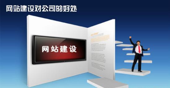 【重庆网站建设公司】企业网站建设中必须考虑的四大要素
