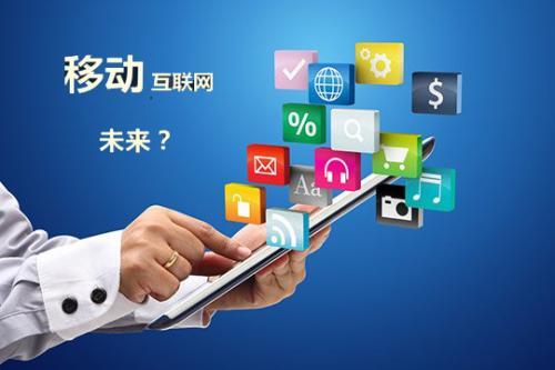 【重庆网络营销推广】企业应该如何在移动互联网营销做好网络营销
