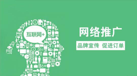 【重庆网络营销推广】中小企业惯用的三种网络推广模式