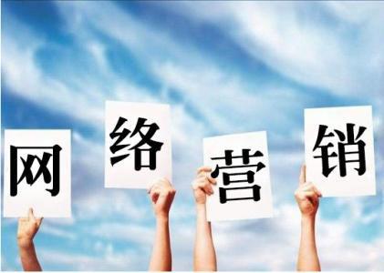 【重庆网络营销推广】企业该如何选择网络推广渠道?
