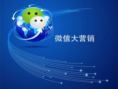 【重庆网络营销推广】解析企业为何要做微信营销?
