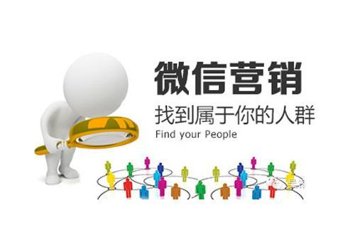 【重庆网络营销推广】企业做微信营销需要注意的三个问题