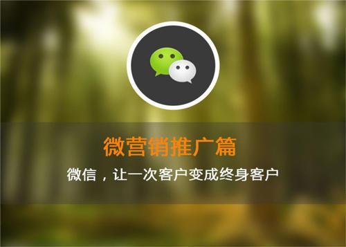 【重庆网络营销推广】企业做微信营销的优势是什么?