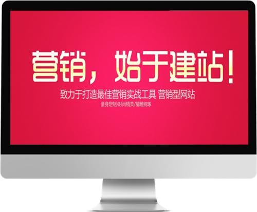 【重庆网络营销推广】你的营销型网站具备这几点吗?