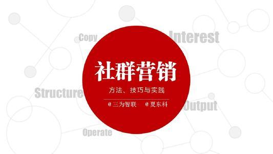 【重庆网络营销推广】提高社群营销活跃度的三大方法