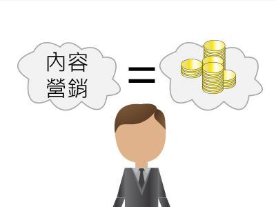【重庆网络营销推广】从传统营销到内容营销,你的营销思维发生改变了吗?