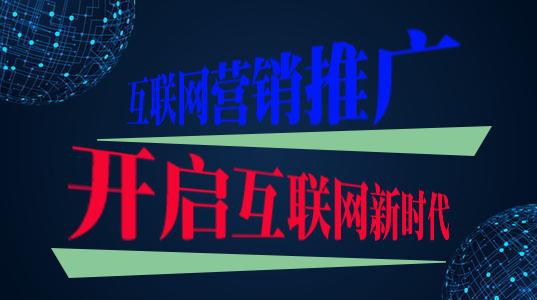 【重庆网络营销推广】企业现在不做互联网营销推广,更待何时?