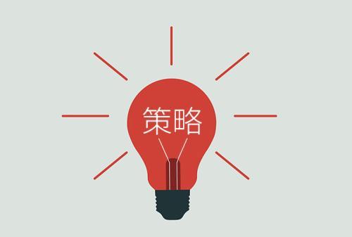 【重庆网络营销推广】你的营销方案必须要有这几条营销策略,不然就是白做了