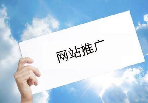 【重庆网络营销推广】这几个网站推广技巧你不知道就亏大了