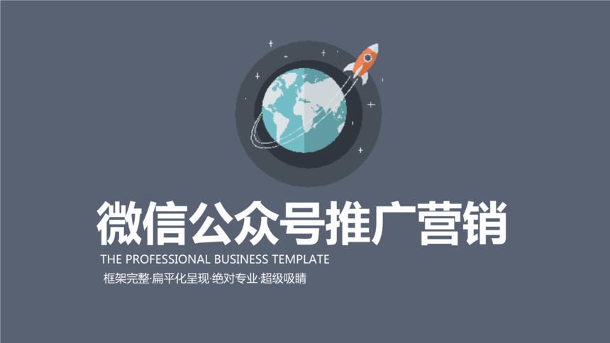 【重庆网络营销推广】运营微信公众号不得不知道的五大秘诀