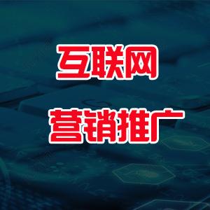 【重庆网络营销推广】10秒钟就能掌握的互联网营销策略,赶紧收藏!