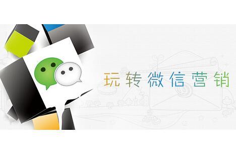 【重庆网络营销推广】盘点微信营销常用的营销手段