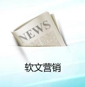 【重庆网络营销推广】软文推广的六大技巧,你不知道实在可惜