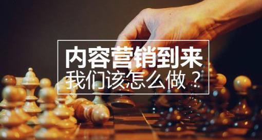 【重庆网络营销推广】看过这三个观点,从此内容营销不再发愁