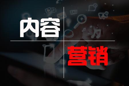 【重庆网络营销推广】做内容营销企业必须知道这四大核心要素