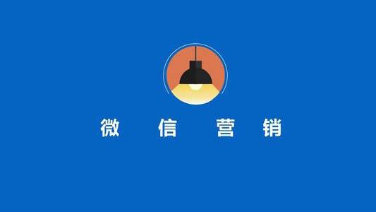 【重庆网络营销推广】微信营销常见的一些误区