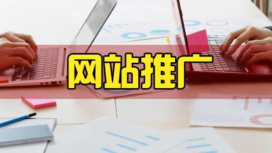 【重庆网络营销推广】为何企业有了网站反而不知道怎么推广?
