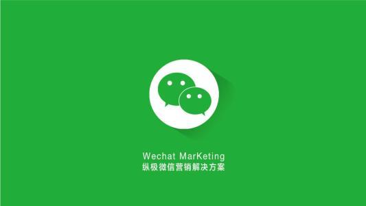 【重庆网络营销推广】常见的微信推广方法分享,赶快看!