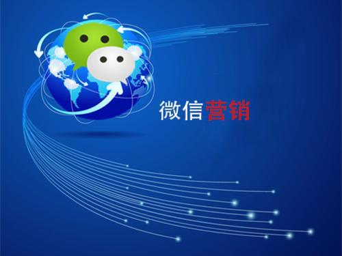 【重庆网络营销推广】微信营销必须了解的三个定位,你都知道吗?
