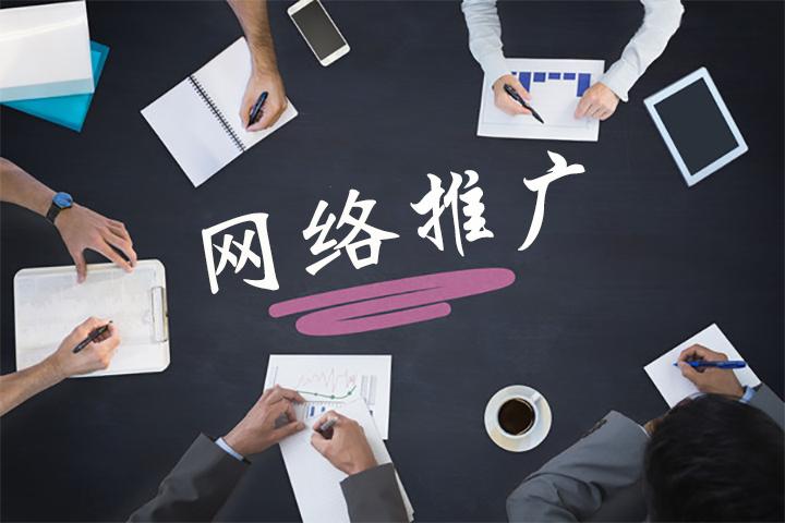 【重庆网络营销推广】企业做网络推广的几个注意事项