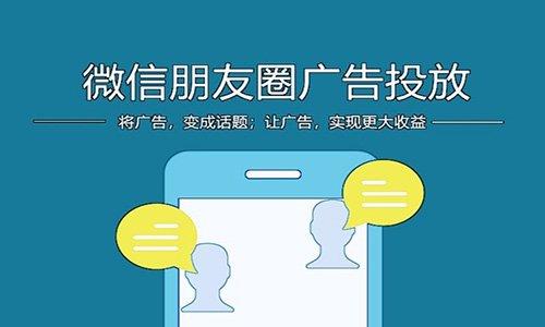 了解精准微信朋友圈广告投放方法,使你的效果提高两倍