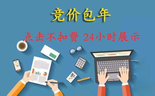【重庆竞价包年推广】企业做百度竞价的六大关键要素