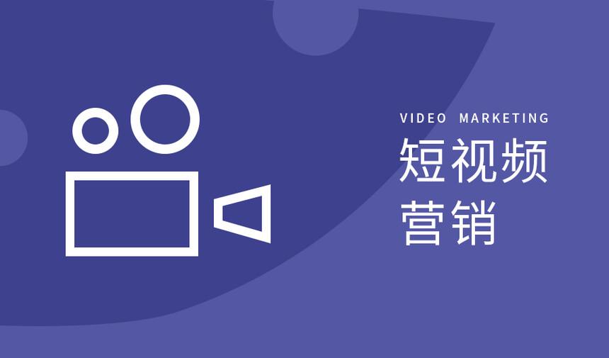 【重庆短视频推广】了解短视频的特点,是做好推广的关键