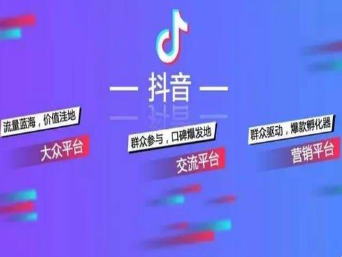 【重庆短视频推广】短视频推广方法之抖音推广技巧