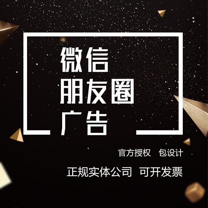 【重庆微信朋友圈推广】朋友圈产品推广的干货都在这里